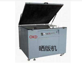 蘇州歐可達自動化設備 曬版機 高質量的成像特征
